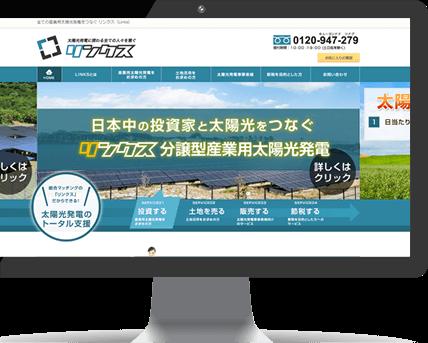 産業用太陽光発電の分譲物件検索サイト