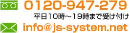 0120-947-279 / info@js-system.net