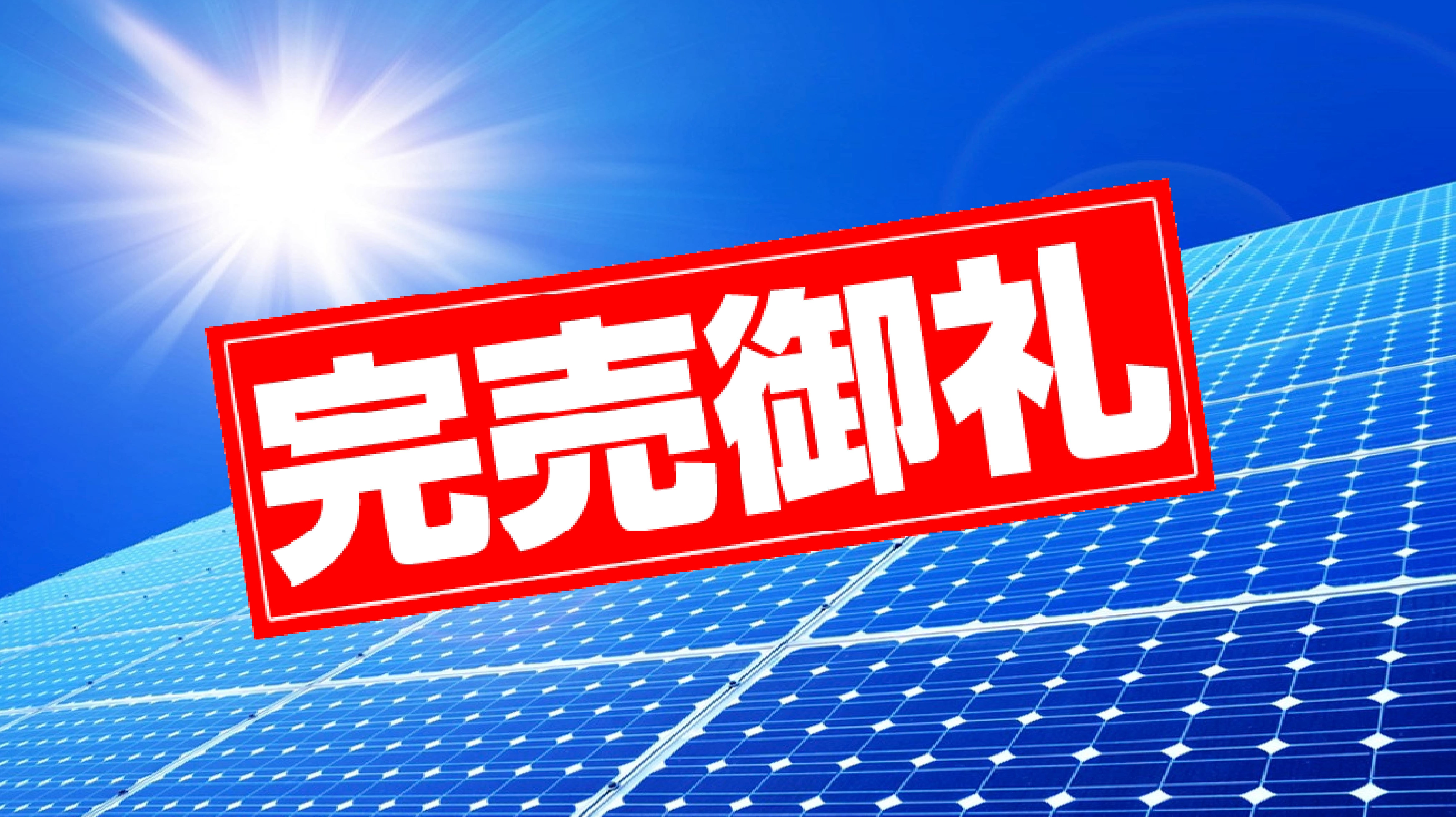 山口県下関市神田上 太陽光発電所