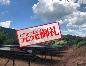 No.18082 熊本県太陽光発電所 即連系可能!